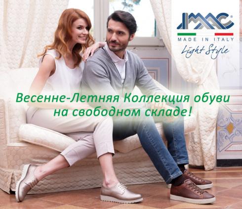 Весенне-летняя коллекция IMAC на складе в Москве